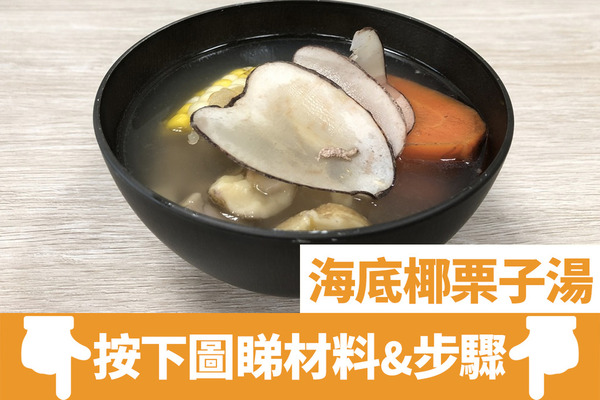 秋冬湯水─ 海底椰栗子潤喉湯食譜