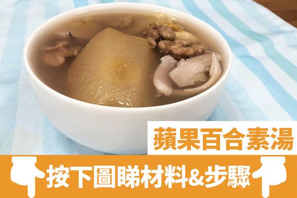 秋冬湯水─ 蘋果百合素湯食譜