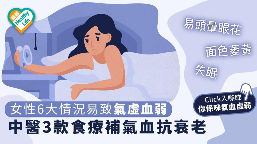 女性6大情況易致氣虛血弱 中醫3款食療補氣血抗衰老【內附食譜】