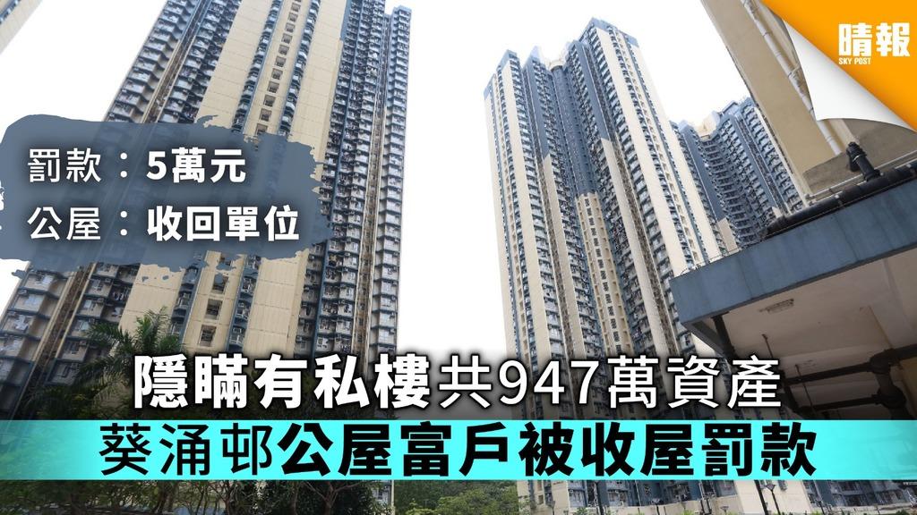 隱瞞有私樓共947萬資產 葵涌邨公屋富戶被收屋罰款
