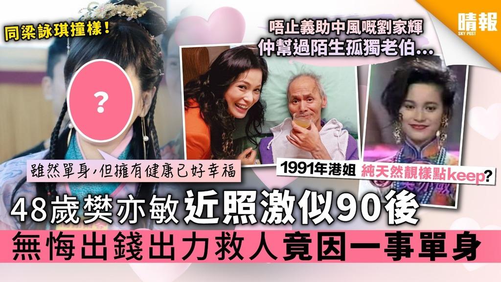 48歲樊亦敏近照激似90後 無悔出錢出力救人竟因一事單身