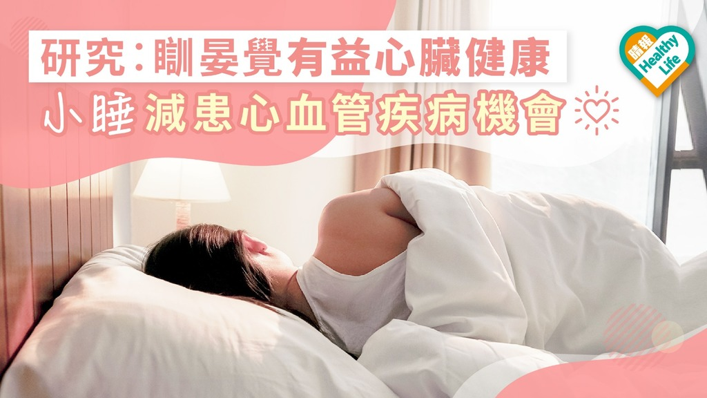 研究︰「瞓晏覺」有益心臟健康 小睡減患心血管疾病機會
