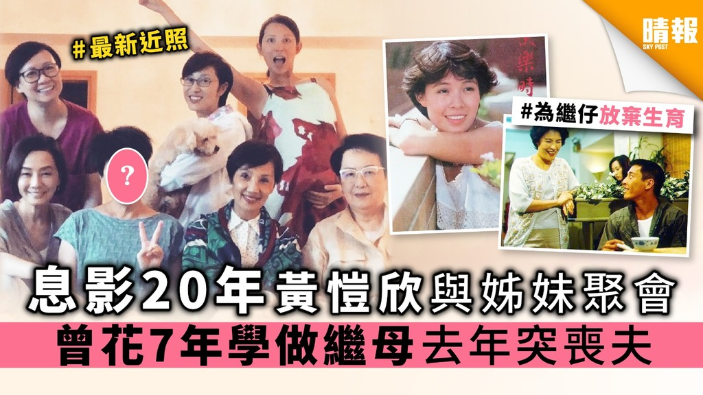 息影20年黃愷欣與姊妹聚會 曾花7年學做繼母去年突喪夫