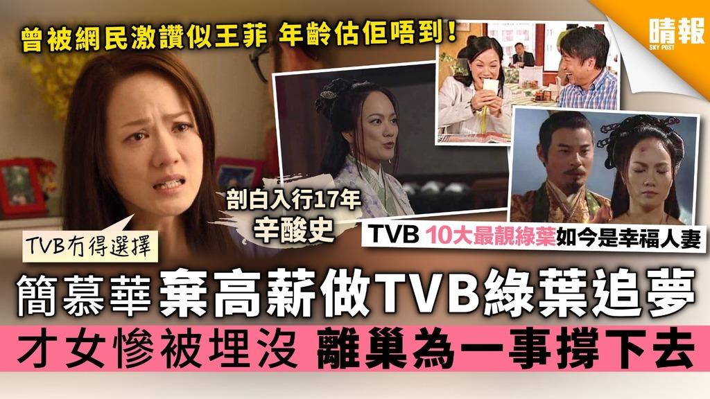 簡慕華棄高薪做TVB綠葉追夢 才女慘被埋沒 離巢為一事撐下去