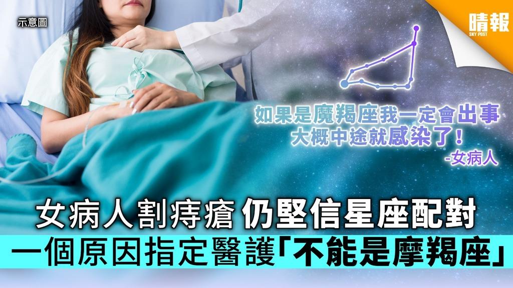 女病人割痔瘡仍堅信星座配對 一個原因指定醫護「不能是摩羯座」