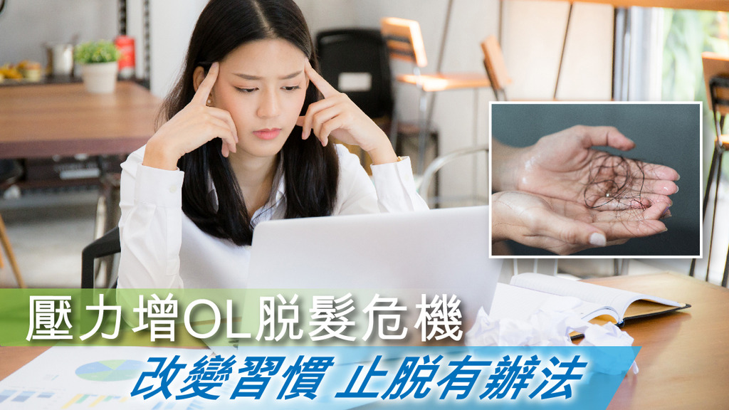 「OL壓力大 增脫髮危機 改變習慣止脫有辦法」