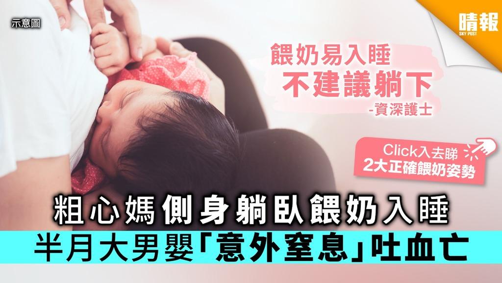 粗心媽側身躺臥餵奶入睡 半月大男嬰「意外窒息」吐血亡【附2大餵奶正確姿勢】