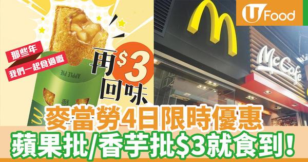 【麥當勞優惠】麥當勞限時$3蘋果批/香芋批優惠 App優惠券同步登場