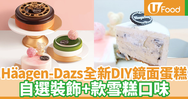 【Haagen Dazs】Häagen-Dazs全新自選雪糕蛋糕設計服務 任選蛋糕顏色/裝飾+雪糕口味