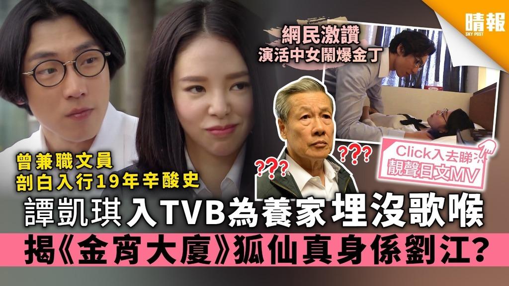 【金宵大廈】譚凱琪入TVB為養家埋沒歌喉 揭狐仙真身係劉江?