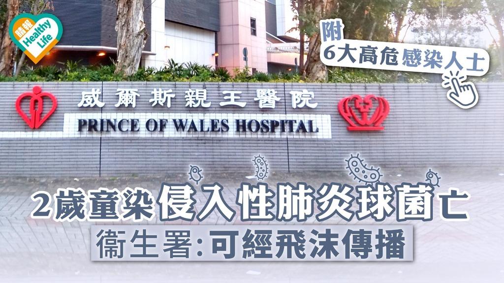 2歲男童染侵入性肺炎球菌亡 可經飛沫傳播衞生署籲注意衛生