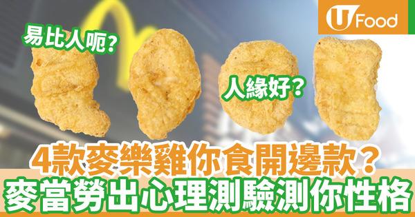 【麥樂雞】麥當勞官方心理測驗 食麥樂雞揭你個性