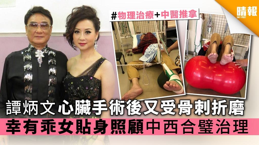 譚炳文心臟手術後又受骨刺折磨 幸有乖女貼身照顧中西合壁治理