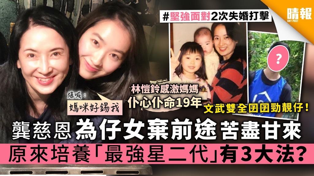 【牛下女高音】龔慈恩為仔女棄前途苦盡甘來 單親媽培養「最強星二代」有3大法?