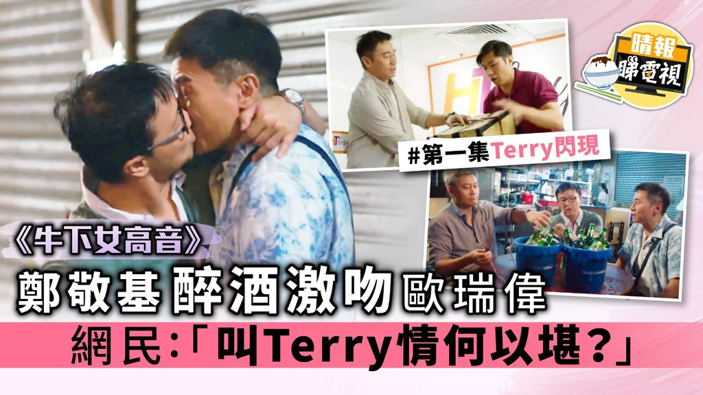 《牛下女高音》鄭敬基醉酒激吻歐瑞偉 網民「叫Terry情何以堪?」