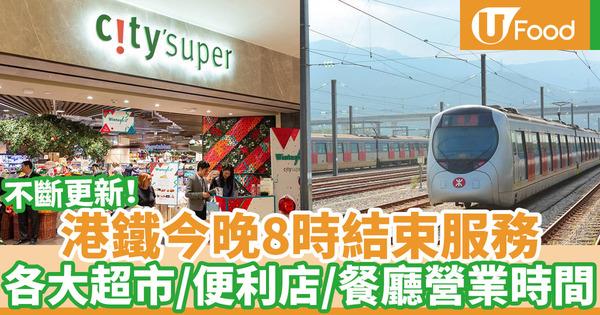 【營業時間】港鐵宣佈晚上8時拉閘 10月9日各大餐廳、便利店、超市營業時間更新