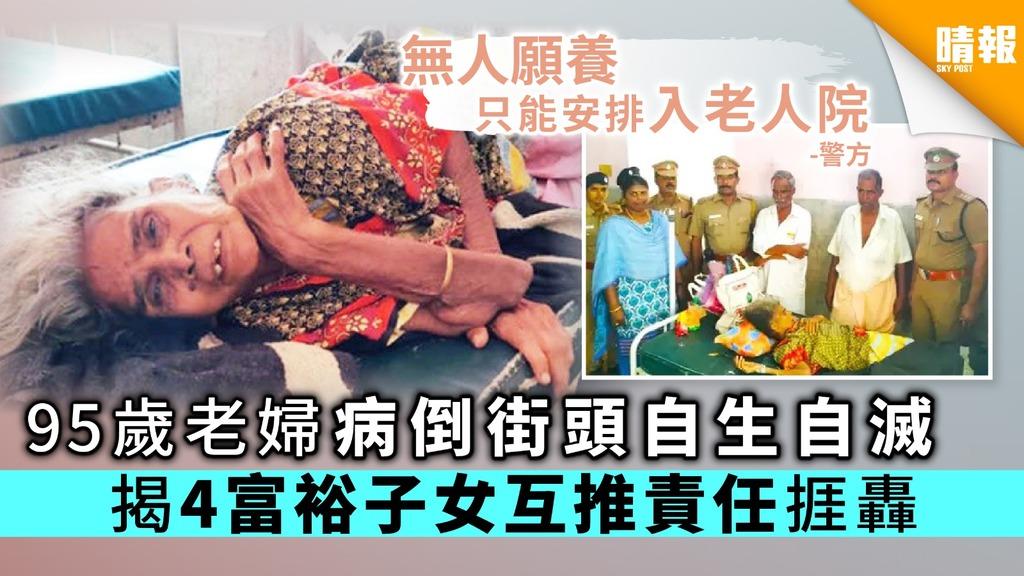 95歲老婦病倒路邊自生自滅 揭4富裕子女互推責任捱轟