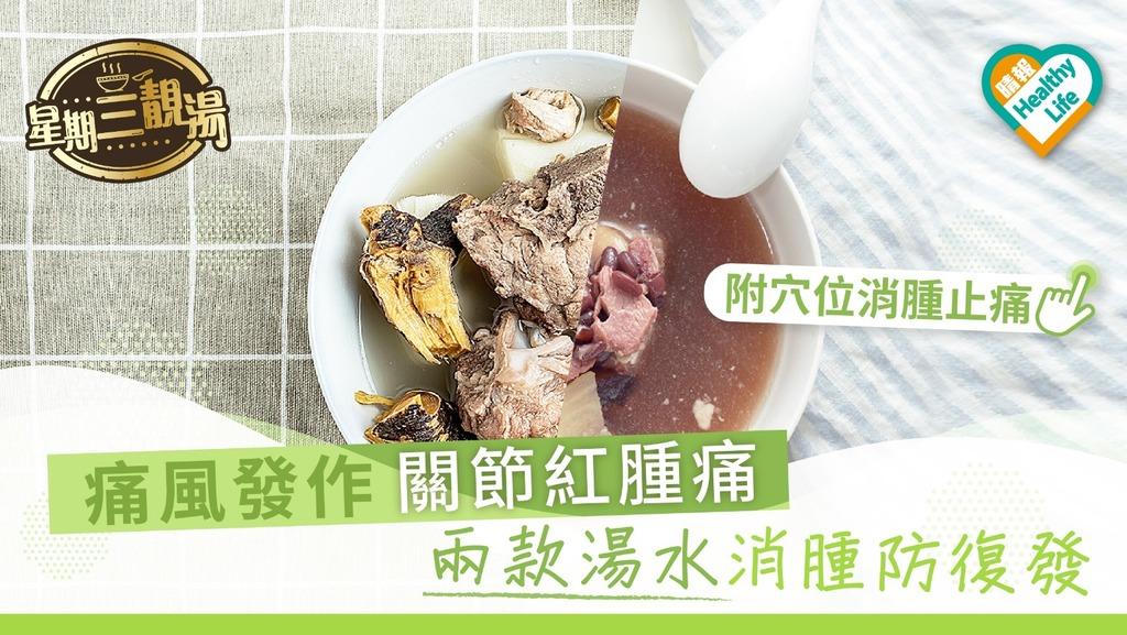 【星期三靚湯】痛風發作關節紅腫痛 兩款湯水消腫紓緩防發作