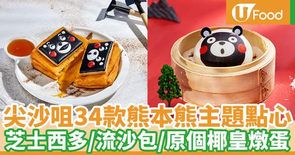 【尖沙咀美食】尖沙咀熊本熊主題點心 34款點心小食+甜品+特飲