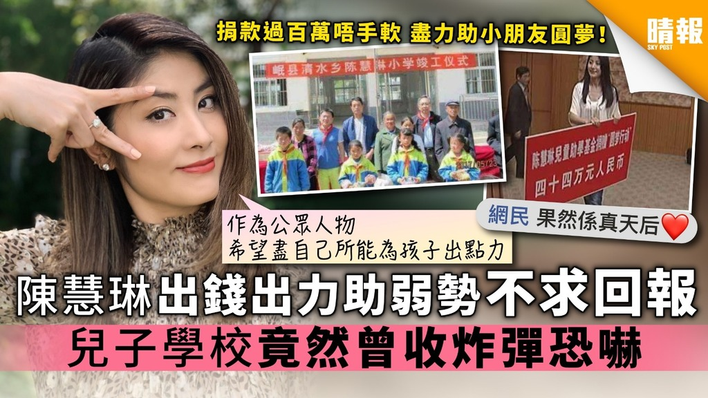 陳慧琳出錢出力助弱勢不求回報 兒子學校竟然曾收炸彈恐嚇