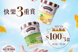 【甜品優惠】AEON百貨限定優惠!DREYER'S D-COLLECTION 家庭裝$100/3盒