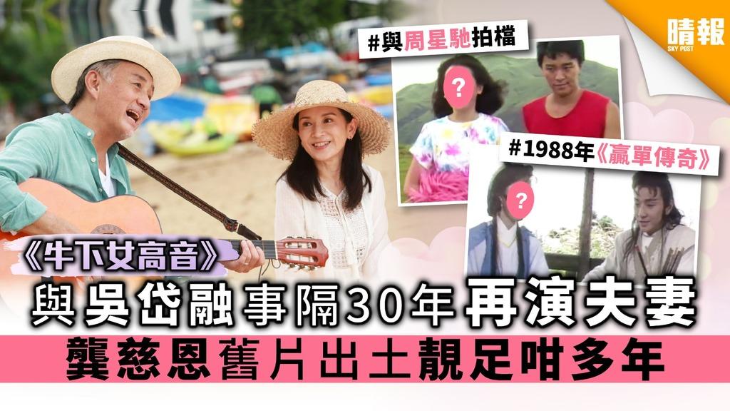 【牛下女高音】與吳岱融事隔30年再演夫妻 龔慈恩舊片出土靚足咁多年