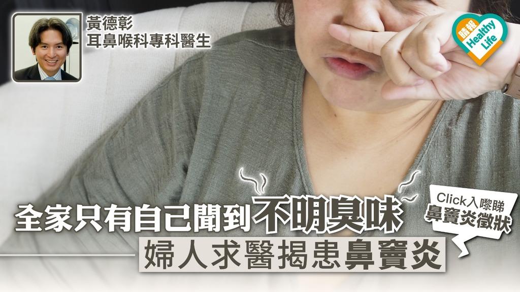 全家只有自己聞到不明臭味 婦人求醫揭患鼻竇炎