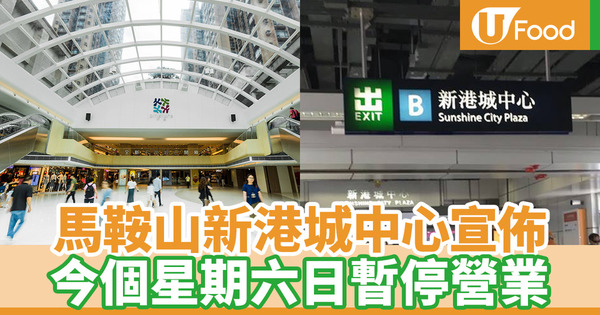 【暫停營業】馬鞍山新港城中心因安全問題 宣佈本週六日全日暫停營業