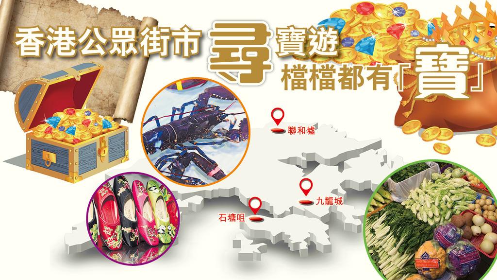 「香港公眾街市尋寶遊 檔檔都有『寶』」