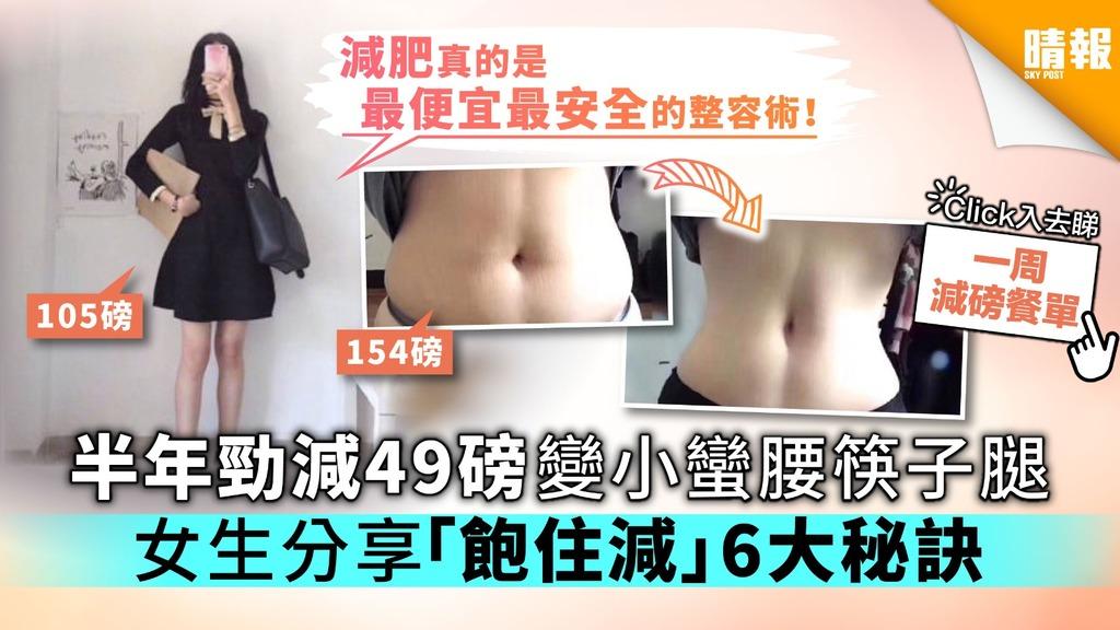 半年勁減49磅變小蠻腰筷子腿 女生分享「飽住減」6大秘訣
