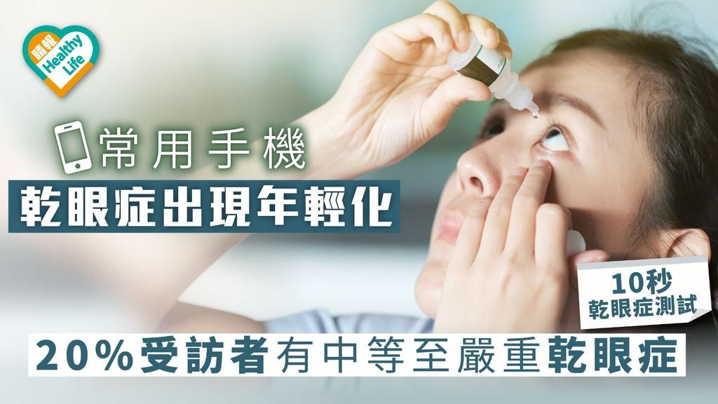 常用手機乾眼症出現年輕化 20%受訪者有中等至嚴重乾眼症【4招預防乾眼症】