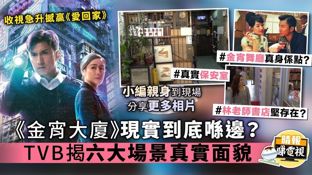 《金宵大廈》現實到底喺邊? TVB揭六大場景真實面貌