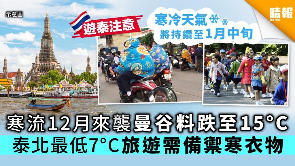 【遊泰注意】寒流12月來襲曼谷料跌至15°C 泰北最低7°C旅遊需備禦寒衣物