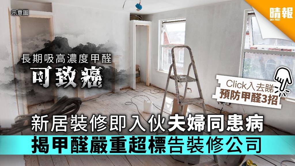 新屋裝修後入伙夫婦同患病 揭單位甲醛嚴重超標告裝修公司
