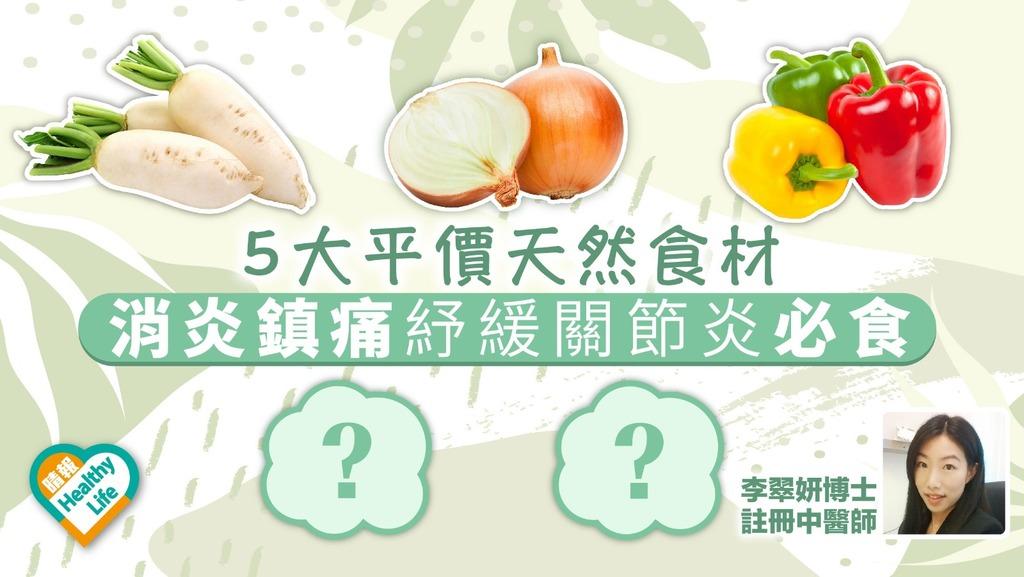 5大平價天然食材 消炎鎮痛紓緩關節炎必食【內附食療】