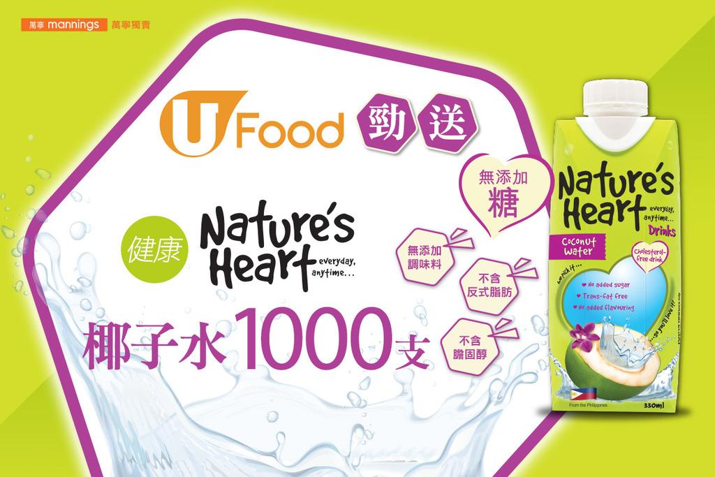 U Food 勁送 Nature's Heart健康椰子水1000支
