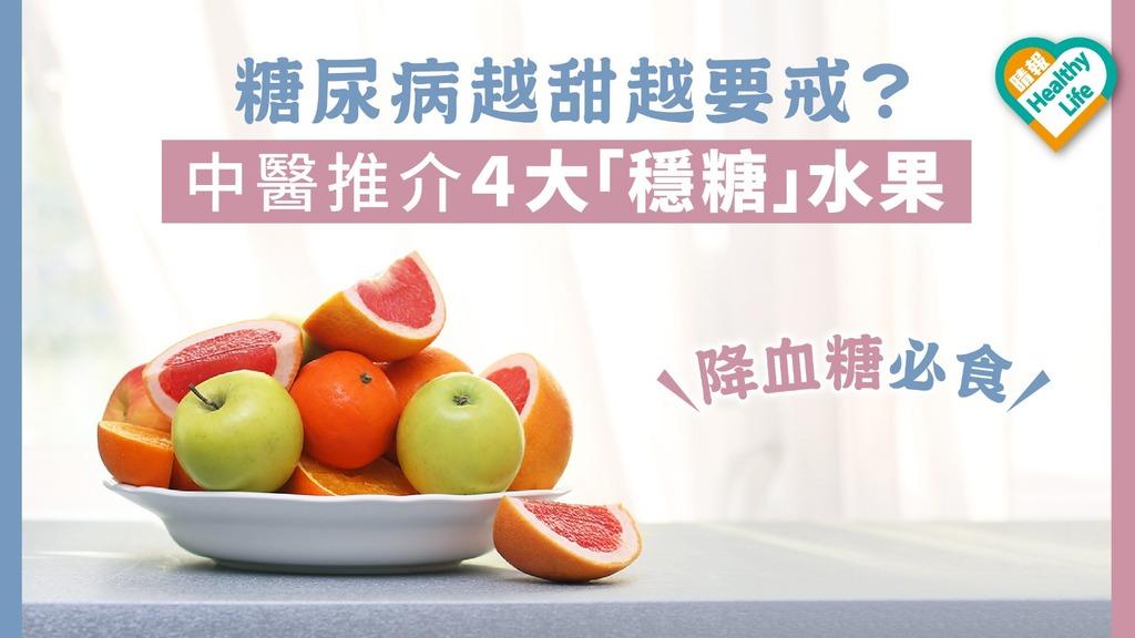 【降血糖必食】糖尿病越甜越要戒?中醫推介4大「穩糖」水果