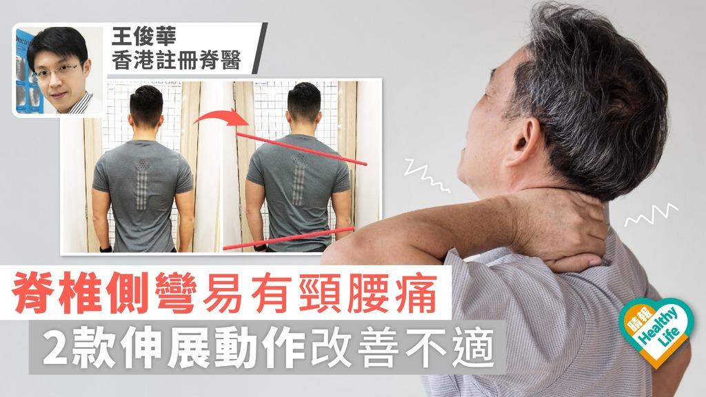 脊椎側彎易有頸腰痛 2款伸展動作改善不適