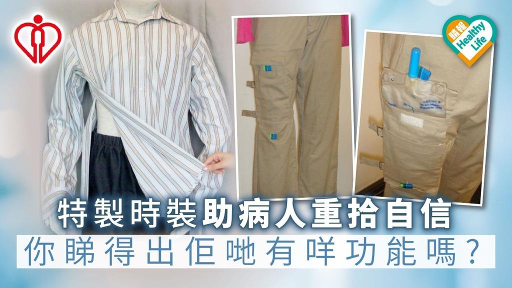 又有function又夠fashion 特製時裝助病人重拾自信