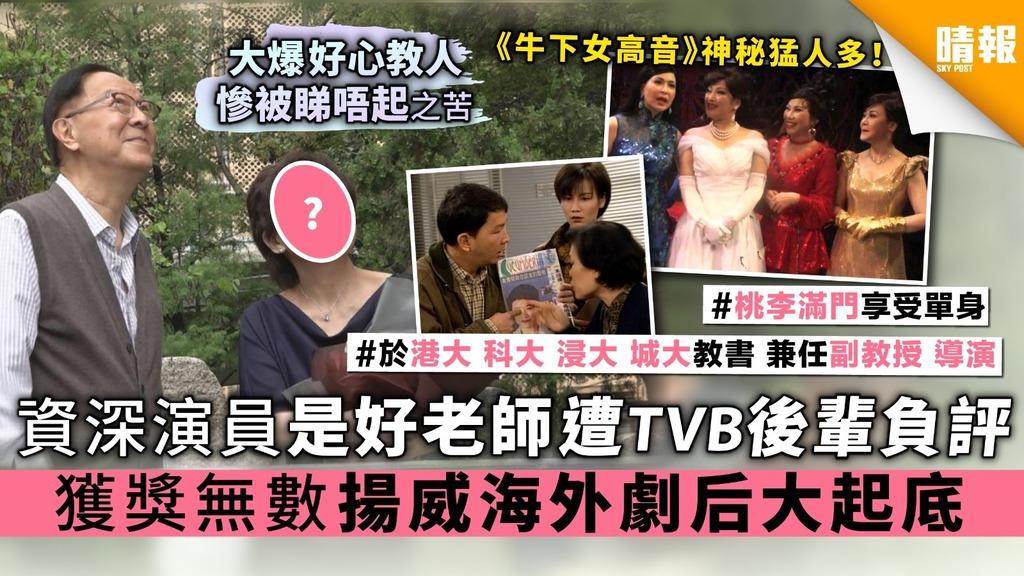 【牛下女高音】資深演員是好老師竟遭TVB後輩負評 獲獎無數揚威海外劇后大起底