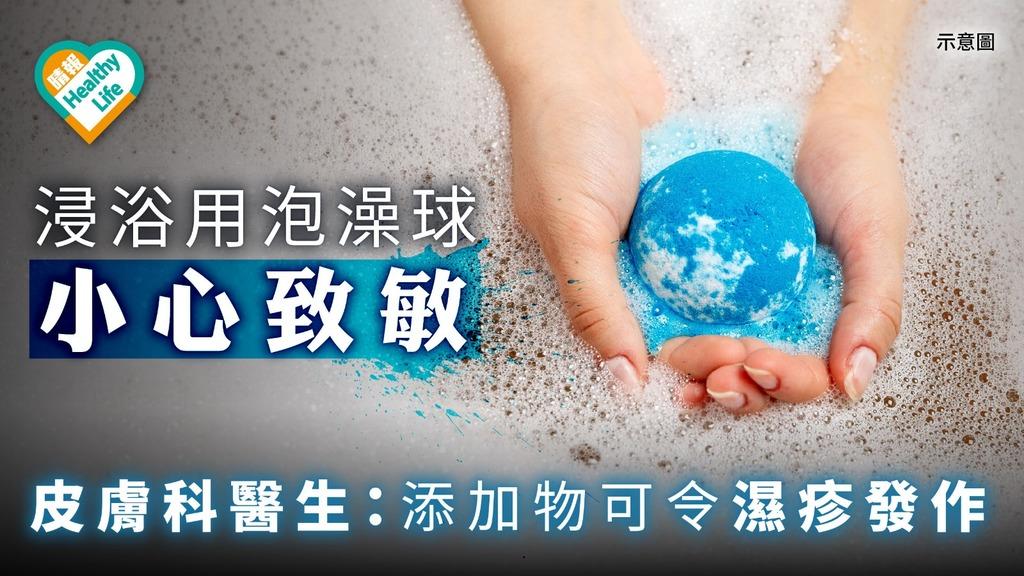 浸浴用泡澡球小心致敏 皮膚科醫生︰添加物可令濕疹發作