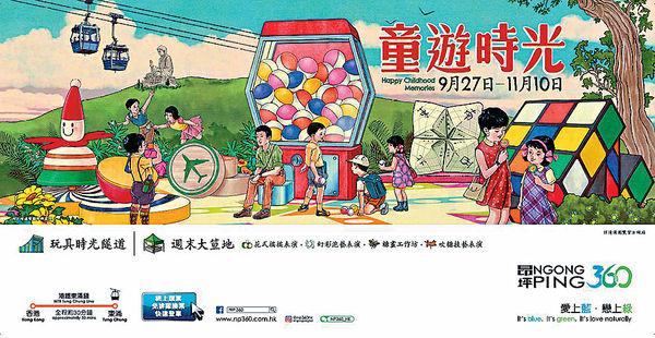 「童遊時光」互動展覽