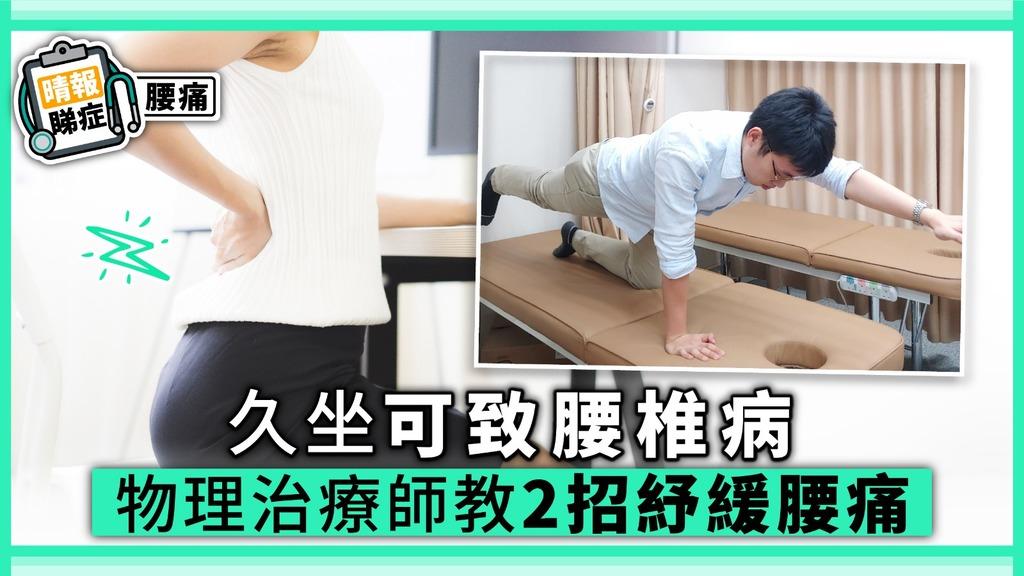 【晴報睇症】久坐可致腰椎病 物理治療師教2招紓緩腰痛