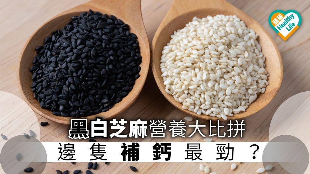 黑白芝麻營養大比拼 邊隻補鈣最勁?