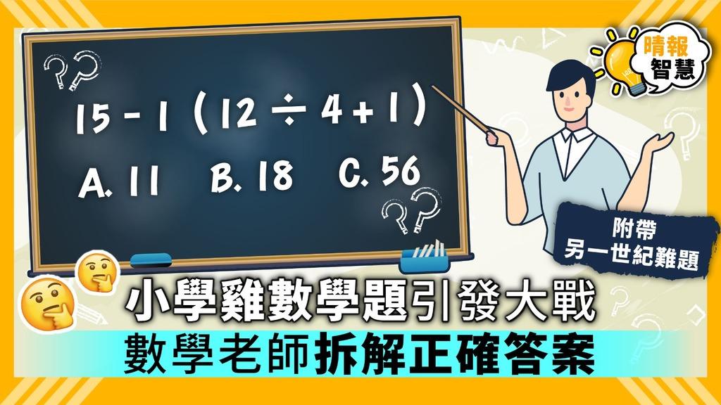 【Smart Tips】小學雞數學題引發大戰 數學老師拆解正確答案