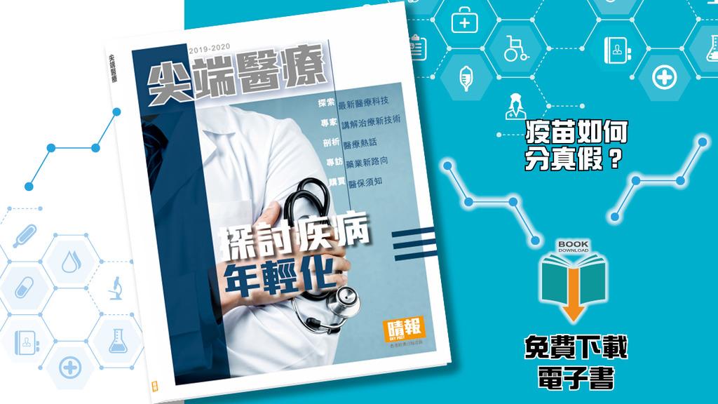 晴報【尖端醫療2019】電子書直接下載鏈結