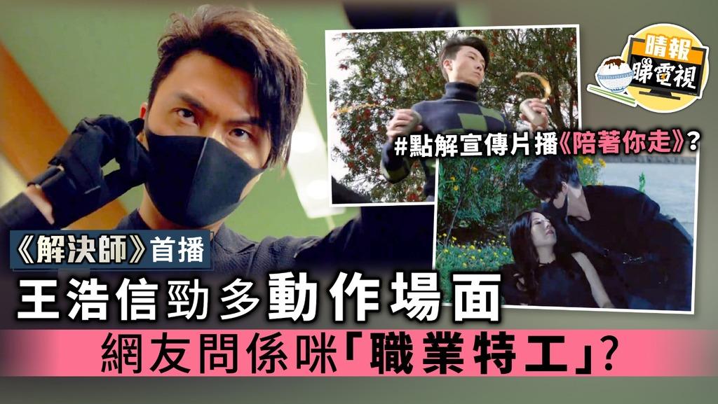《解決師》首播王浩信勁多動作場面 網友問係咪「職業特工」?