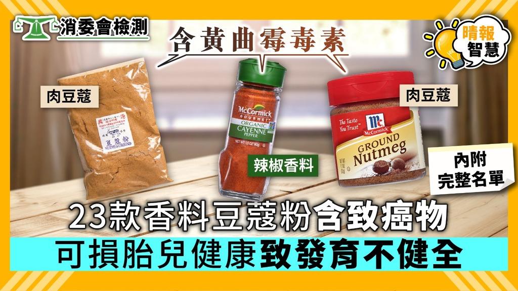 【消委會】23款香料豆蔻粉含致癌物 可影響胎兒致發育不健全【內附完整名單】