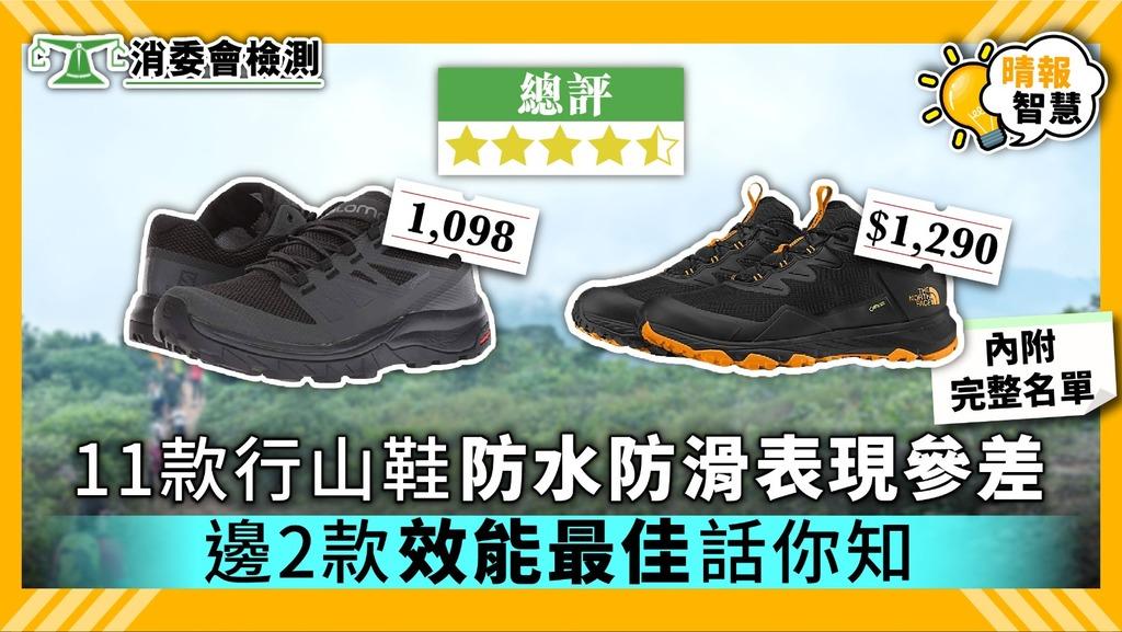 【消委會】11款行山鞋防水防滑表現參差 邊2款效能最佳話你知