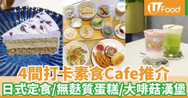 【素食推介】4間打卡素食Cafe好去處 無麩質純素蛋糕/環保雜貨店/日式素菜/文青咖啡店